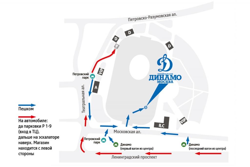 динамо москва хоккейный клуб официальный сайт магазин
